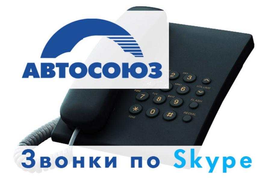 знакомство в skype на украине