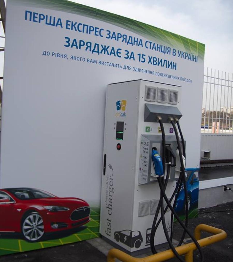 Станция быстрой зарядки в Киеве