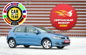 Volkswagen Golf — автомобиль 2013 года!