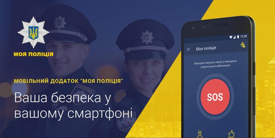 ВДнепре запустили мобильное приложение для экстренного вызова патрульной милиции