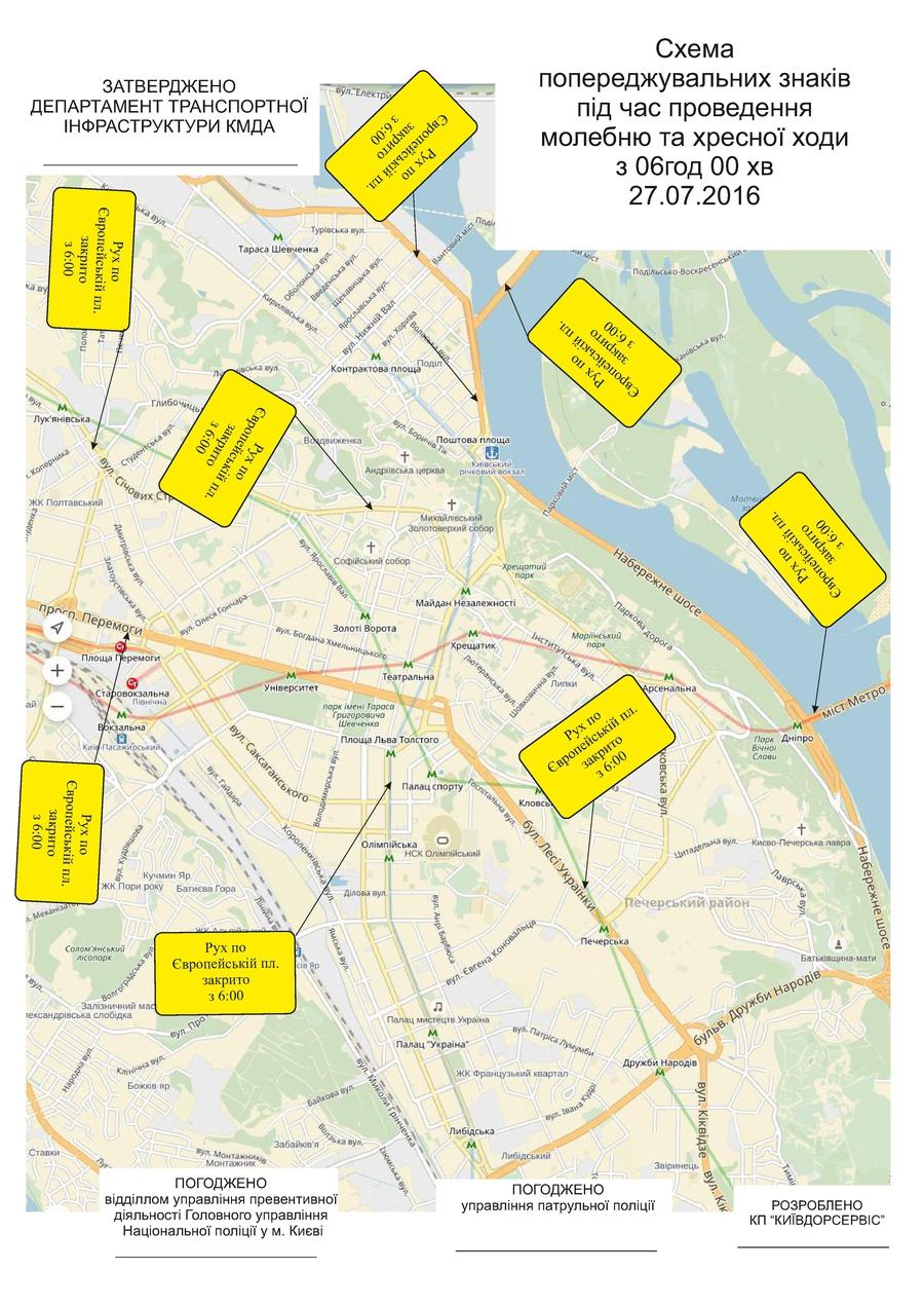 Перекрытие дорог 27 июля