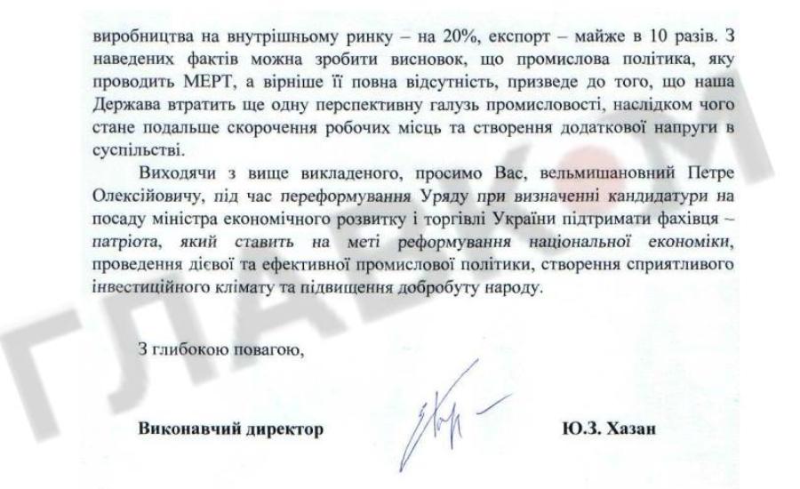 Письмо Укравтопрома