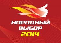 Народный выбор 2014 — голосование открыто!