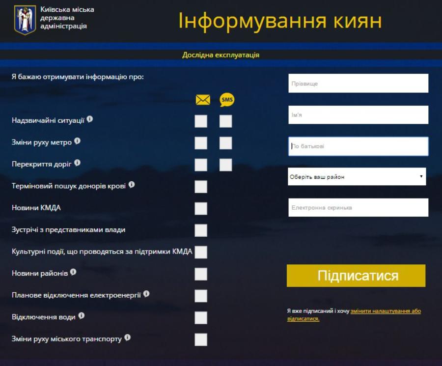 Услуга информирования киевлян