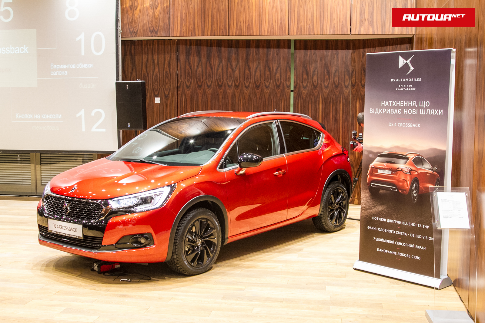 Citroen DS4 Crossback презентовали в Украине