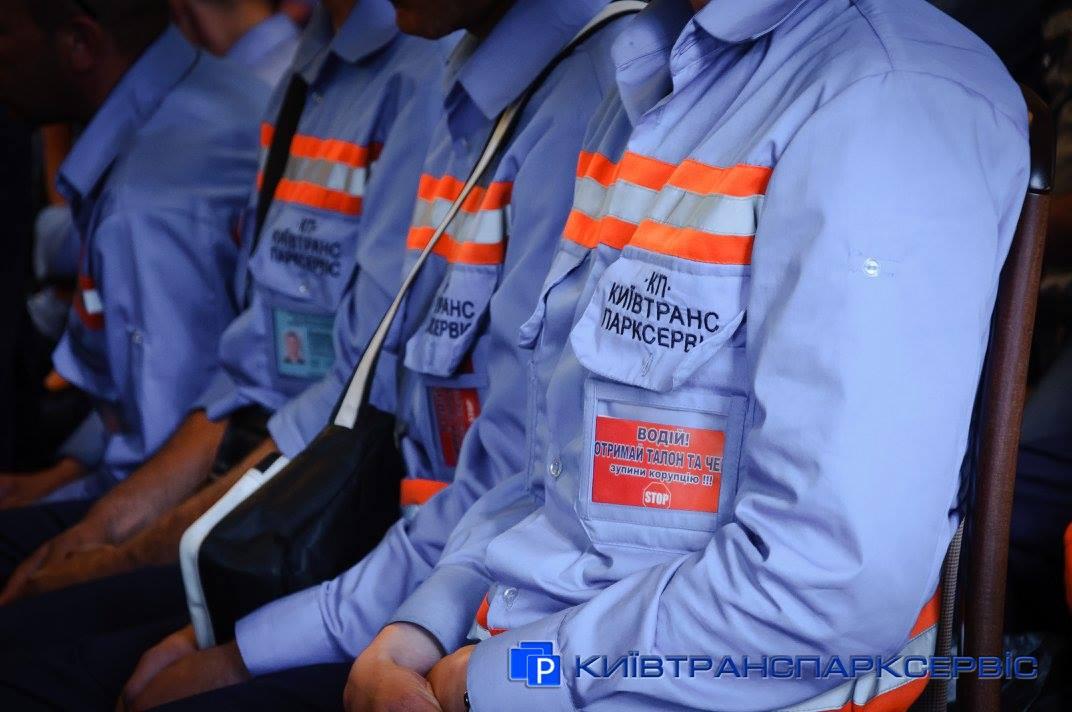 «Киевтранспарксервис» проведёт переаттестацию парковщиков