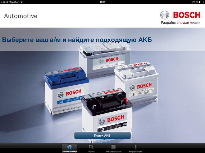 Приложение для iPhone и iPad от Bosch поможет легко подобрать необходимую аккумуляторную батарею