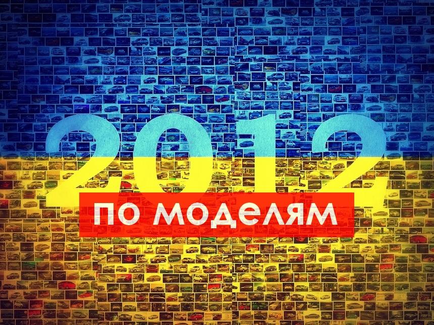 Итоги 2012 (модели)