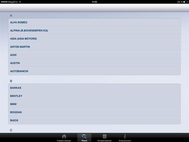 Приложение для iPhone и iPad от Bosch для подбора аккумулятора, фото 2