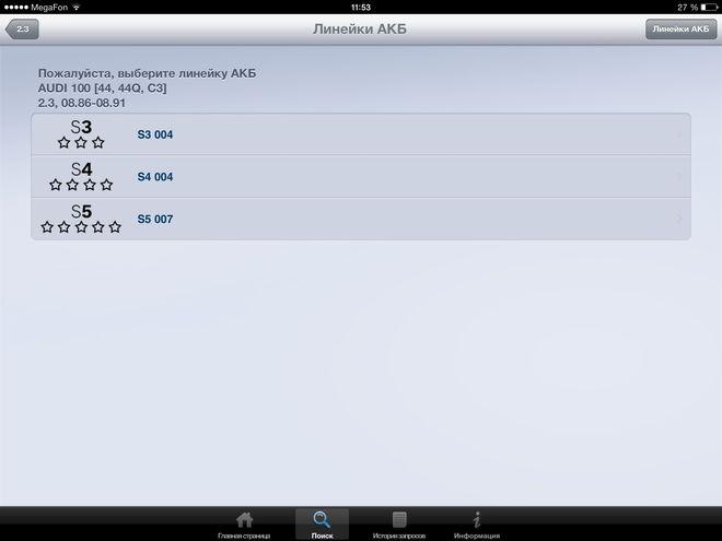 Приложение для iPhone и iPad от Bosch для подбора аккумулятора, фото 3