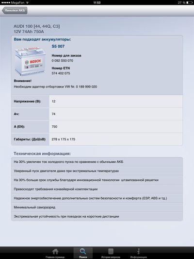 Приложение для iPhone и iPad от Bosch для подбора аккумулятора, фото 4