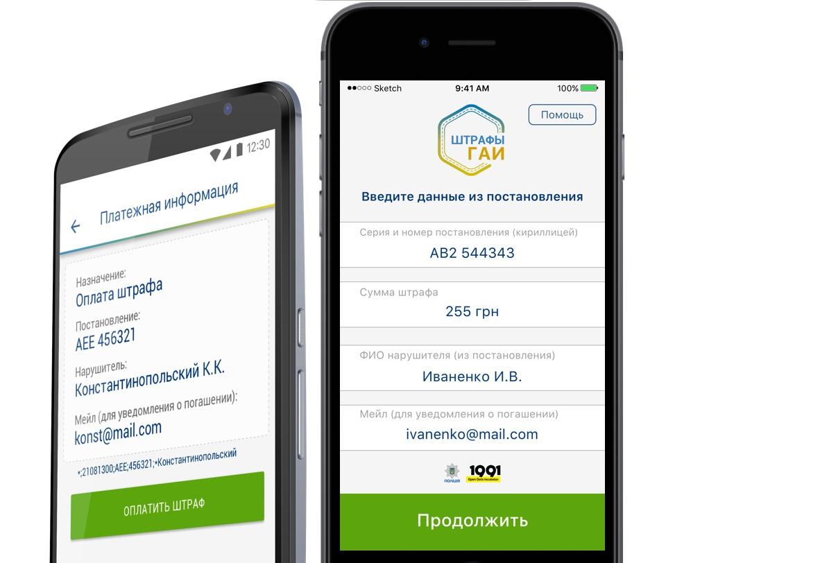 Появилось приложение для оплаты штрафов за нарушения ПДД