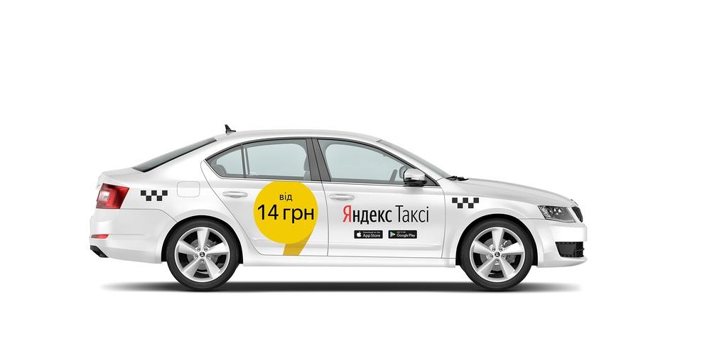 Яндекс.Такси начало работать в Харькове