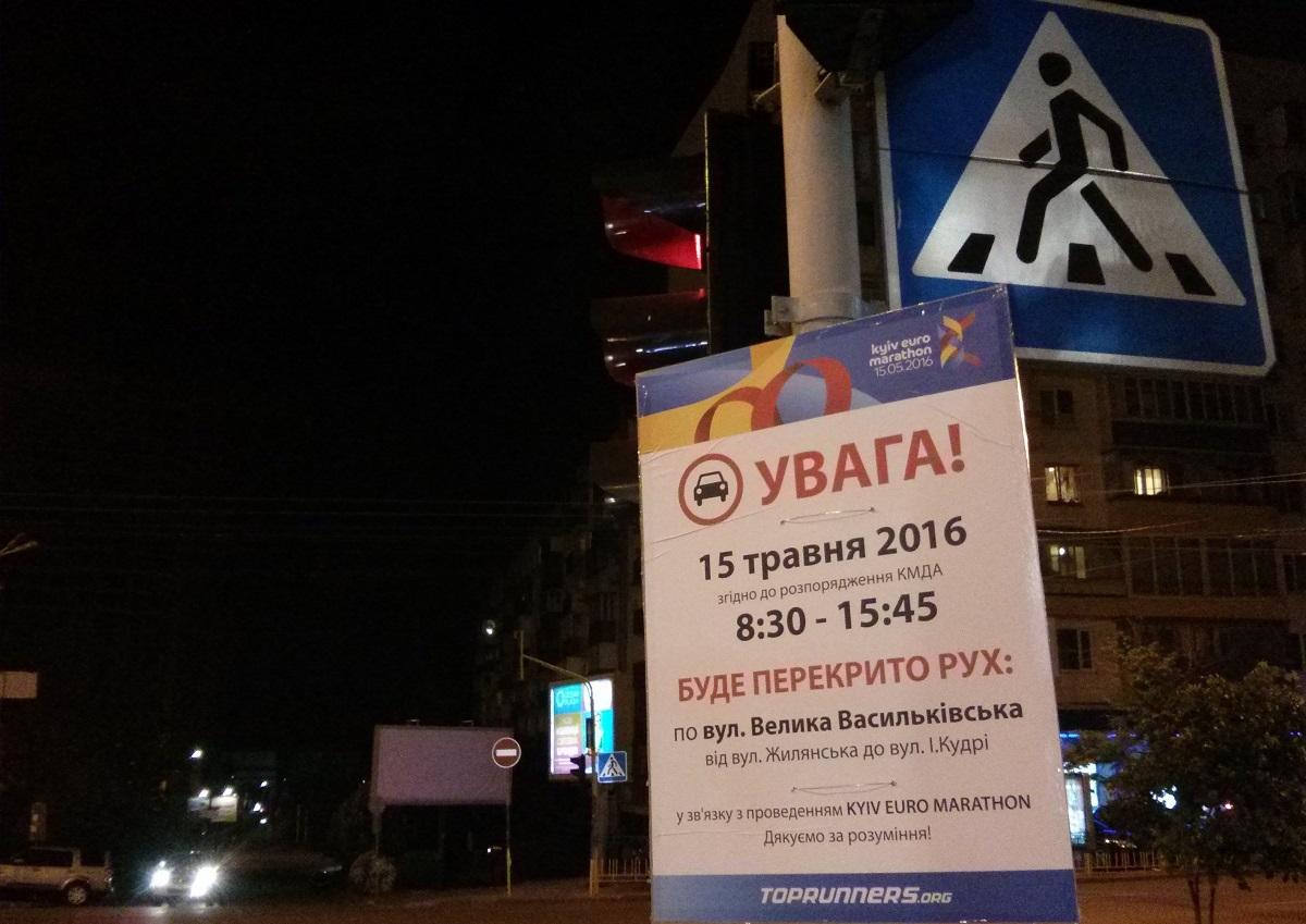 В воскресенье улицу Большую Васильковскую временно перекроют