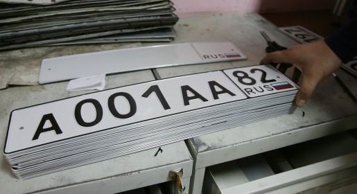 Крымчан обязали снять украинские номера с автомобилей до 1 апреля