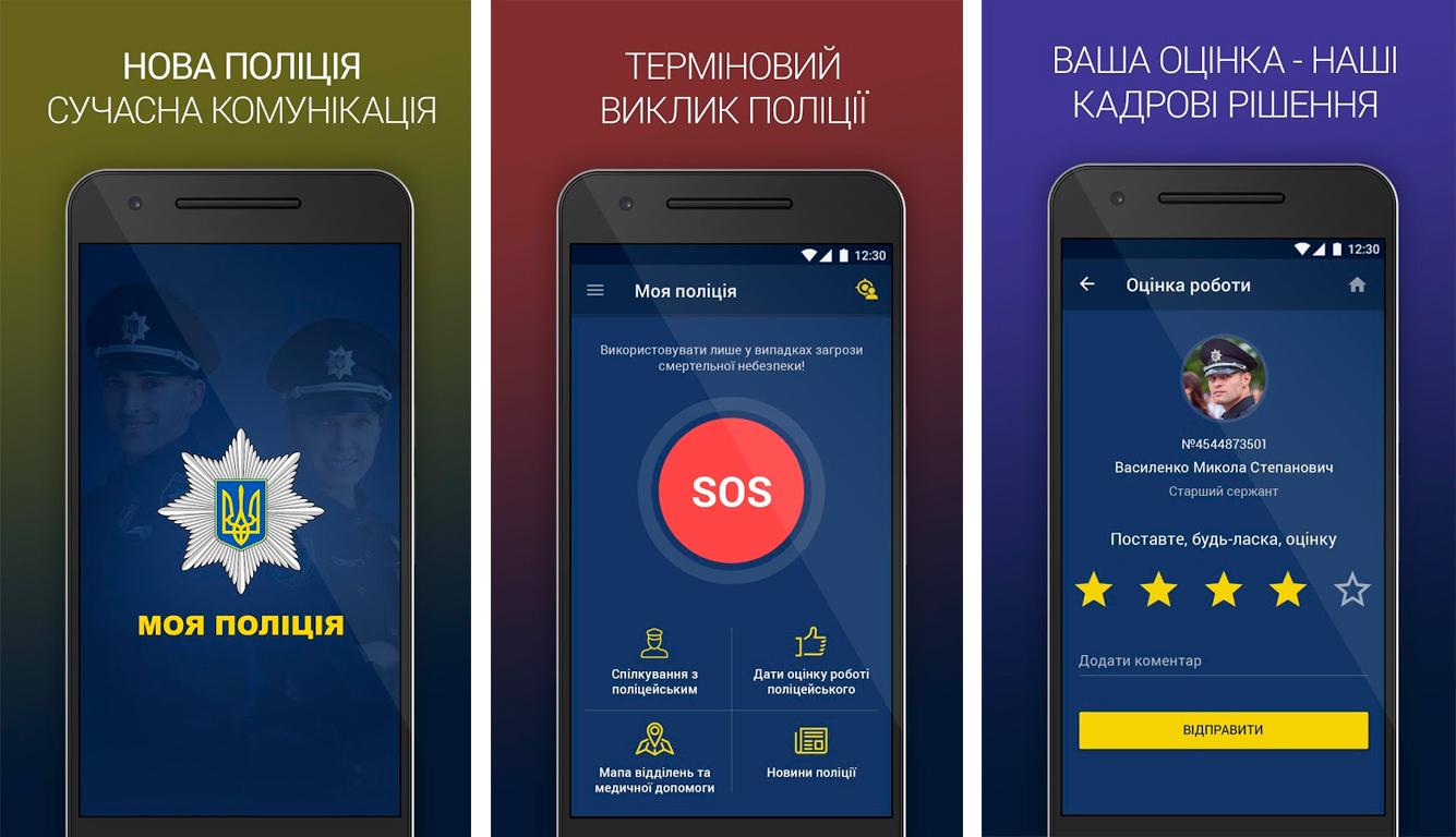 В Днепре заработало мобильное приложение для вызова полиции
