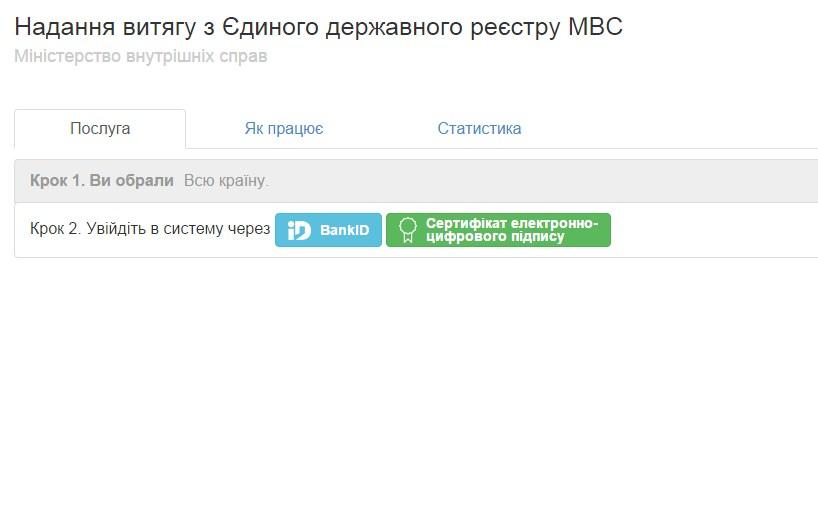 В МВД рассказали об особенностях электронного реестра автомобилей