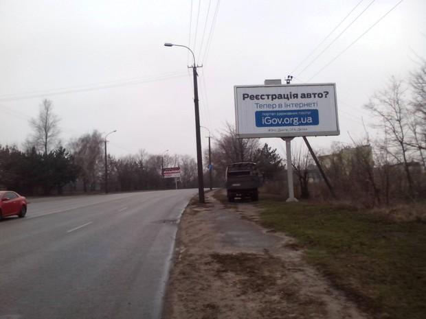 iGov запустил новые услуги по регистрации транспорта в Киеве, Днепропетровске и Львове