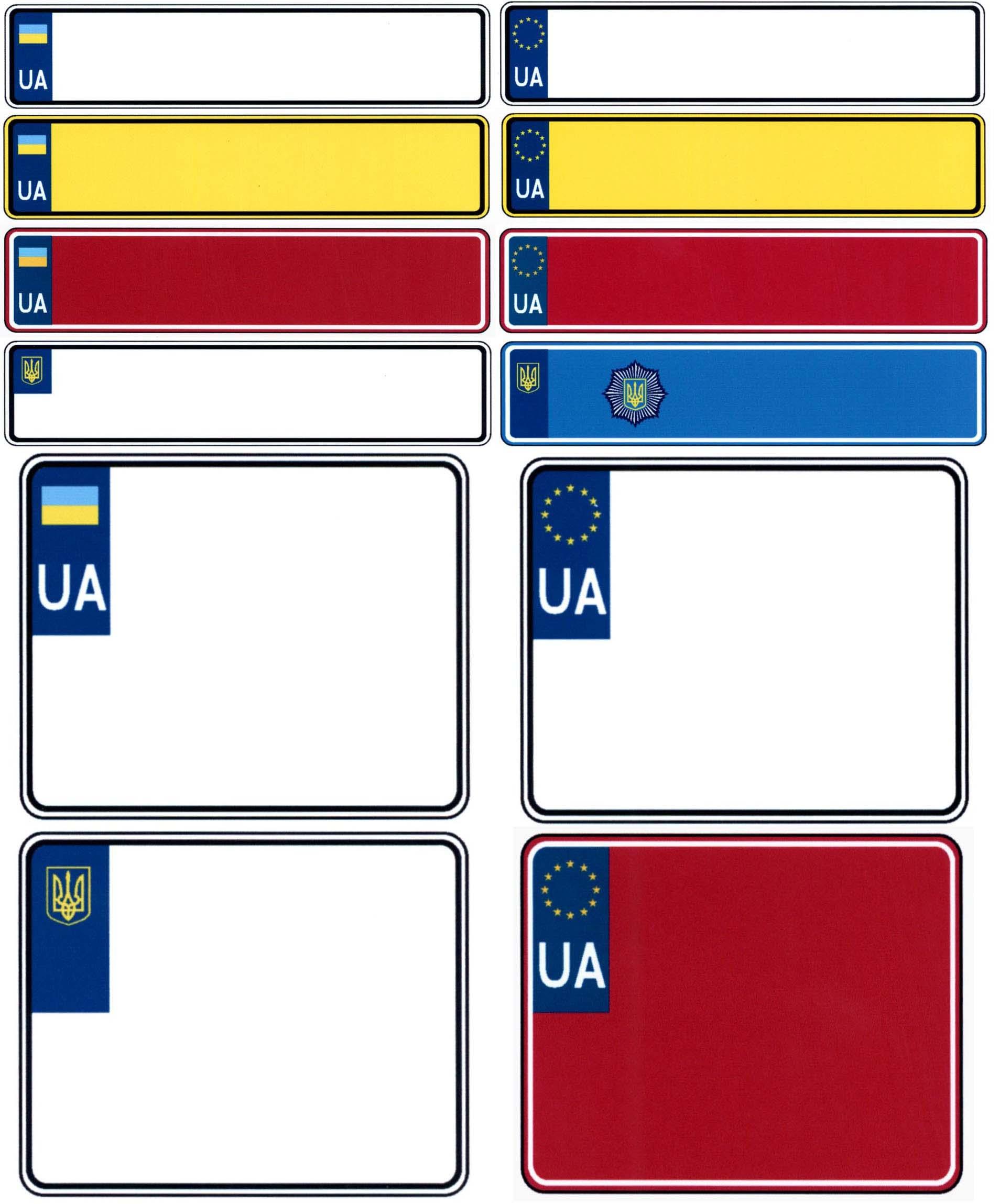Изображение стороннего сайта - http://autonews.autoua.net/media/uploads/raznoe/ukraine_new_plates.jpg