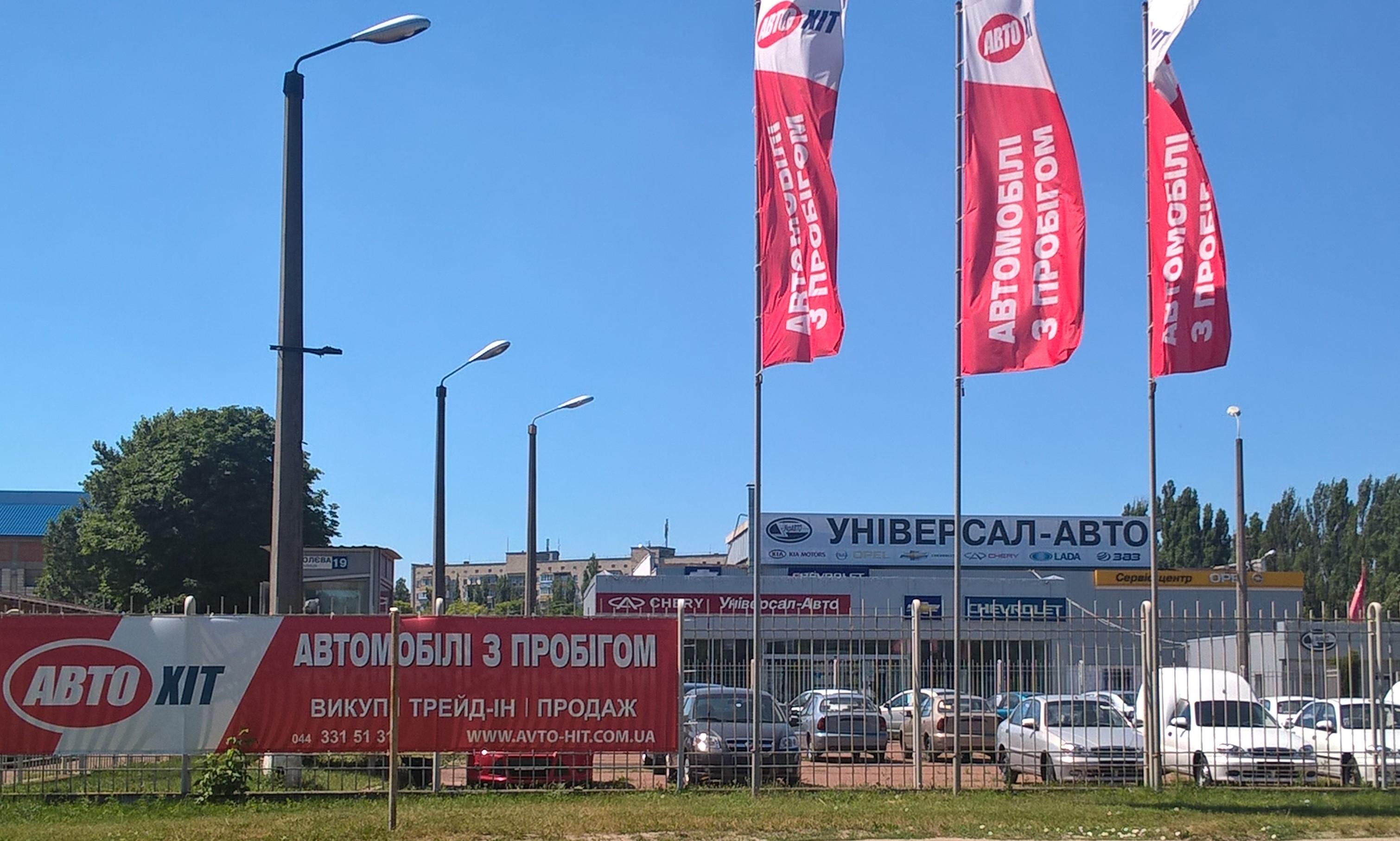 Открытие нового сервисного центра по продаже и покупке автомобилей с пробегом под ТМ «АвтоХИТ».